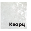 кварц.png